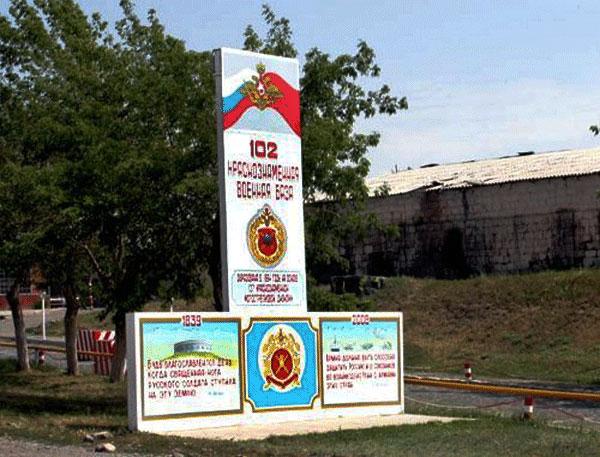 Гюмри 102 военная база
