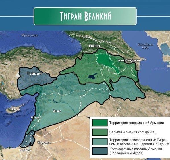 Великая Армения во времена правления Тиграна II Великого