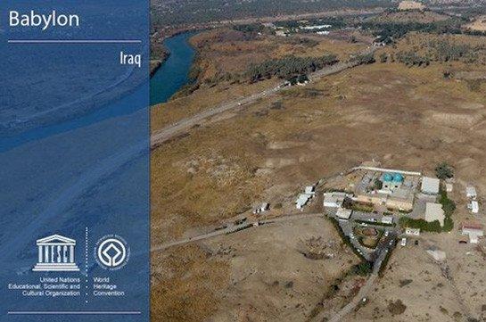 ЮНЕСКО внесло Вавилон в Список всемирного наследия