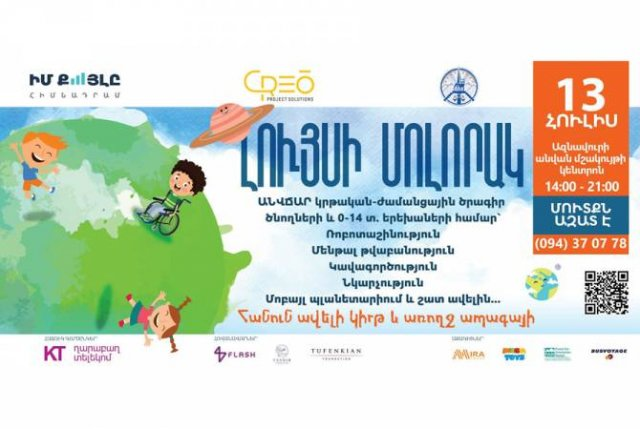 """Образовательный фестиваль для родителей и детей """"Планета света"""" состоится в Арцахе"""