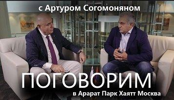 Артур Согомонян об инвестициях в Армению и о проблемах в футболе