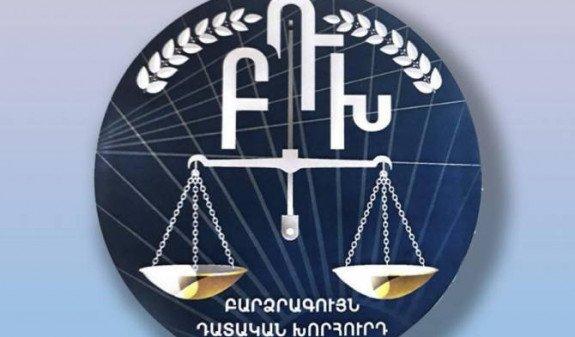 Высший судебный совет Армении выразил обеспокоенность по поводу нарушений в ходе обыска в кабинете судьи Давида Григоряна
