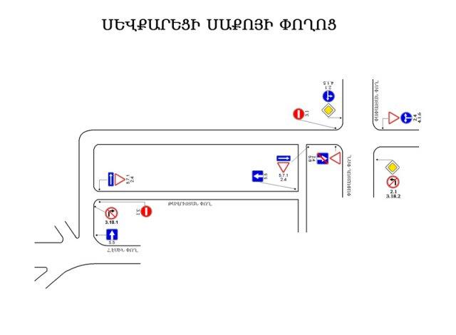 Вводится изменение в схему организации дорожного движения на участке В.Папазян- О.Эмин