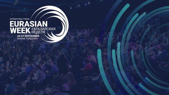 «Школа молодого лидера ЕАЭС» откроется на форуме «Евразийская неделя»