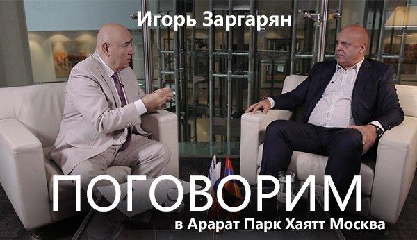 Игорь Заргарян об экономики Армении, о целях и задачах партии «Национальная повестка» и о дружбе