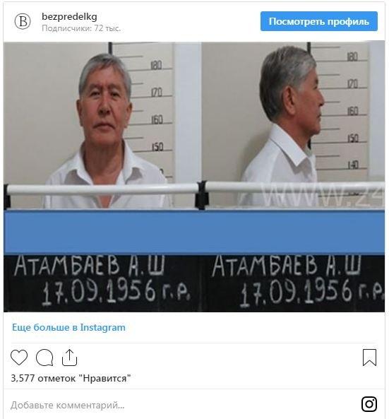 В Сети появились фото Атамбаева для уголовного дела — в профиль и анфас