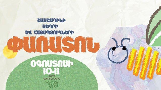 В Тавуше открывается Шамшадинский фестиваль меда и ягод