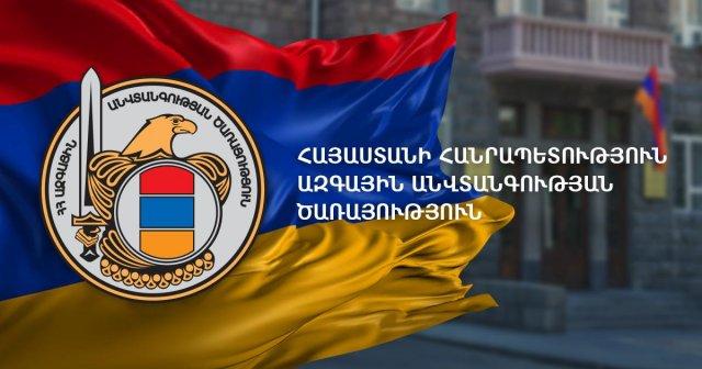 «Мы себя не считаем правопреемниками НКВД и КГБ СССР»: СНБ Армении