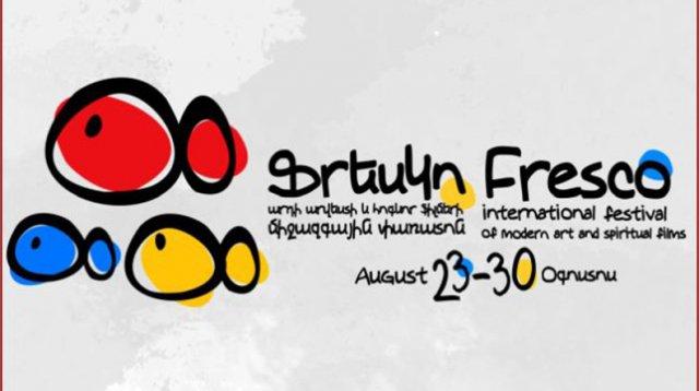 В Ереване открывается 6-й международный фестиваль современного искусства и духовных фильмов Fresco
