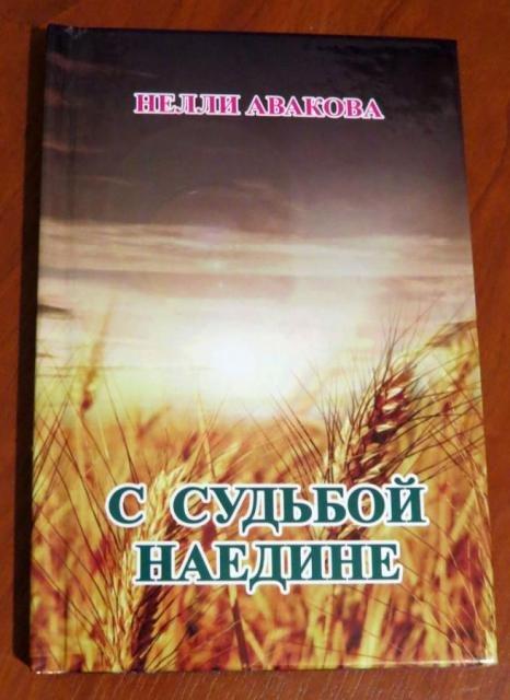 В Степанакерте состоялась презентация книг Нелли Аваковой