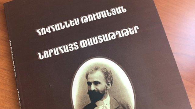 Издана книга, представляющая новые документы о жизни и творчестве Ованеса Туманяна