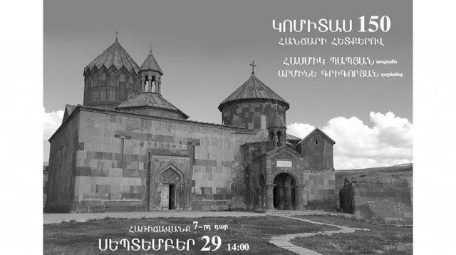 В Аричаванке пройдет посвященный 150-летию со дня рождения Комитаса концерт