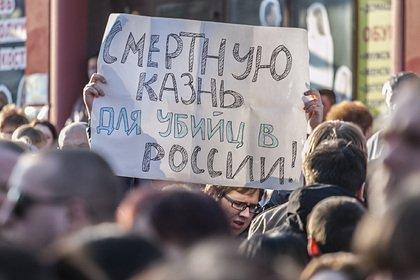 Россияне поддержали возвращение смертной казни