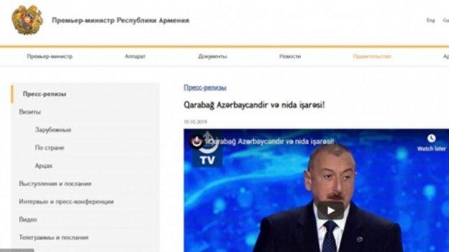 Работа сайта премьера Армении полностью восстановлена после хакерской атаки