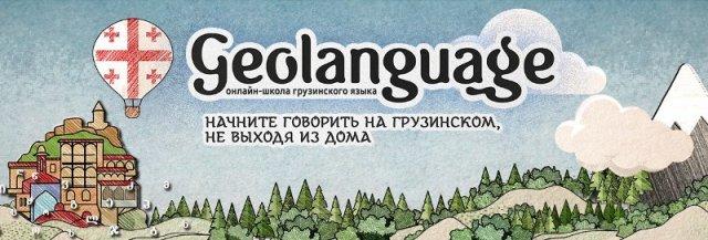 """""""GEOLANGUАGЕ"""": Начинается предварительная запись в онлайн-школу грузинского языка"""