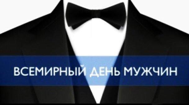 Всемирный день мужчин отмечается в первую субботу ноября