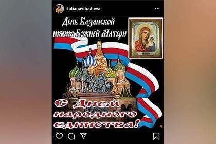 Российская чиновница поздравила с Днем народного единства не тем флагом