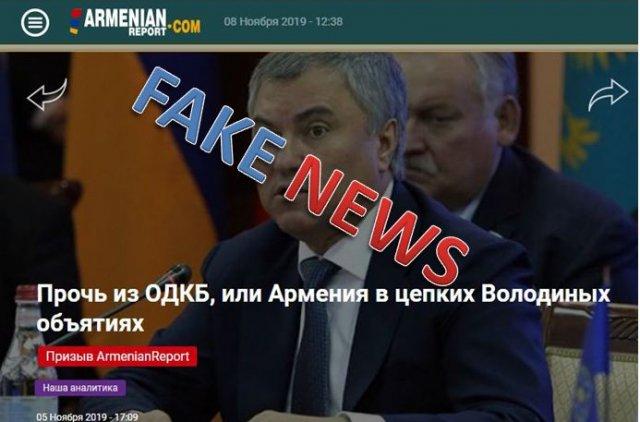 Armenianreport - азербайджанский фейковый сайт