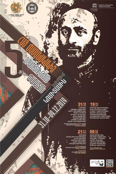 V фестиваль современной армянской музыки посвящается 150-летию Комитаса