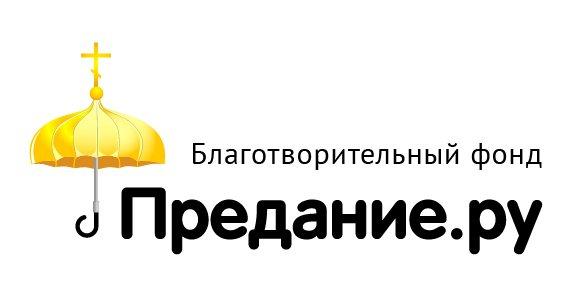 26 НОЯБРЯ В МОСКВЕ ПРОЙДЕТ БЛАГОТВОРИТЕЛЬНЫЙ ФЕСТИВАЛЬ «ПРЕДАНИЕ-10»