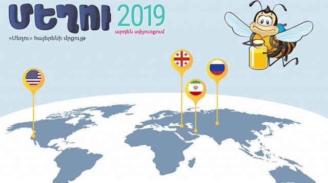 В Диаспоре впервые будет проведен конкурс армянского языка «Мегу»