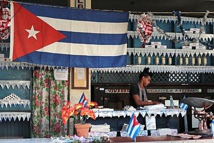 США ввели санкции против кубинского министра