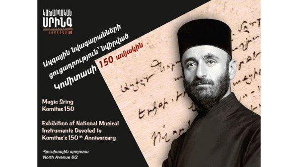 В Лондонской церкви отметили 150-летие Комитаса