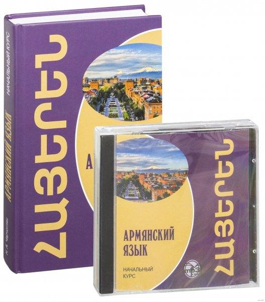 В Азербайджане организуют курсы армянского языка для ученых и госслужащих