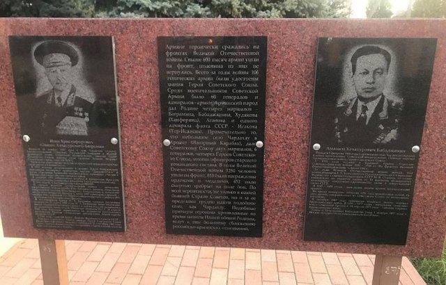Памятная табличка Гарегину Нжде демонтирована временно и подлежит восстановлению
