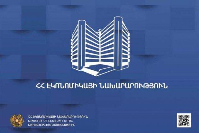 Выявление проблем предпринимателей: Министерство экономики Армении выступило с инициативой