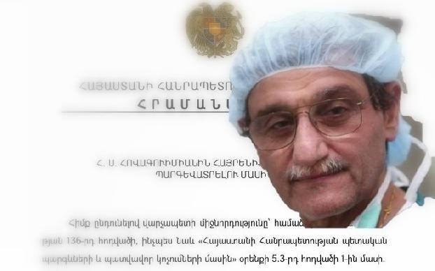 Известному кардиохирургу присвоено звание Национального героя