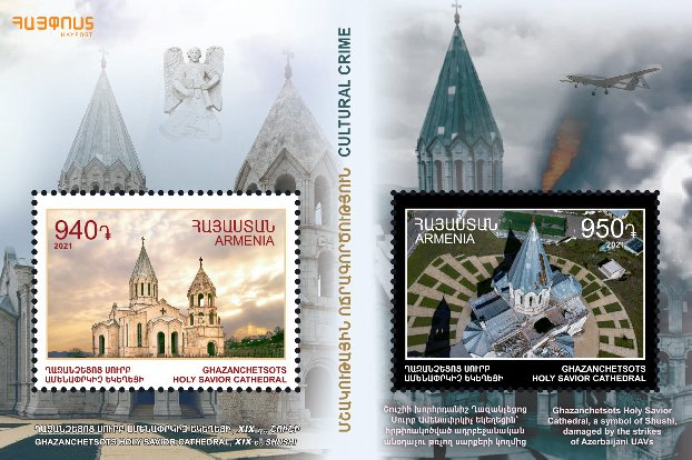 Выпущен почтовый блок с двумя марками на тему «Бомбардировка церкви Казанчецоц Сурб Аменапркич (Святого Христа Всеспасителя) в Шуши»